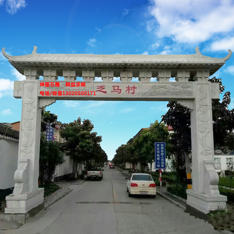 最适合安装在村口的石牌坊造型 嘉祥县神画石雕有限公司 一家自产自销的石牌坊厂家(图5)