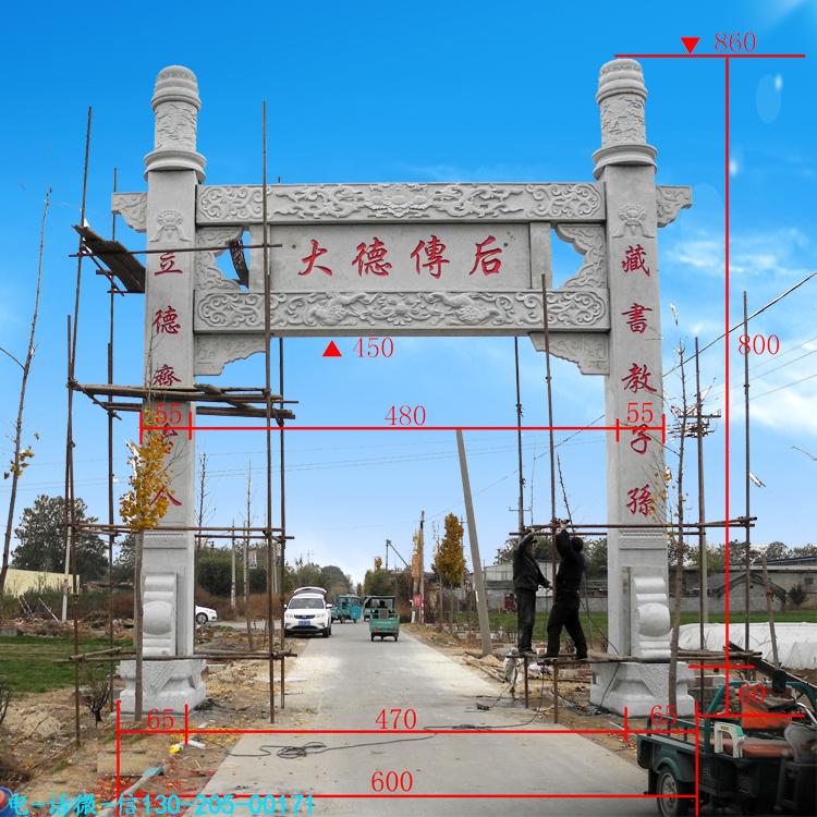 最适合安装在村口的石牌坊造型 嘉祥县神画石雕有限公司 一家自产自销的石牌坊厂家(图7)